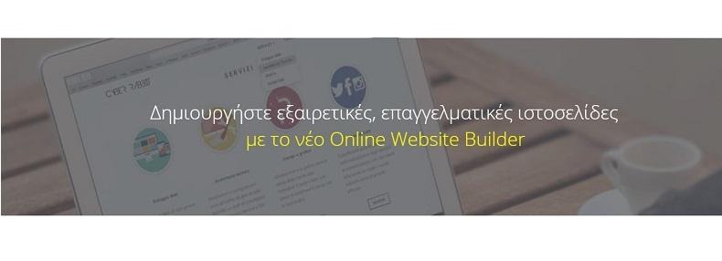 δωρεάν SiteBuilder
